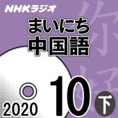 NHK まいにち中国語 2020年10月号 下