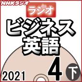 NHK ラジオビジネス英語 2021年4月号 下