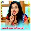 Man Kare Bhatar Lai Bhada Me Single