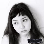 ハートブレイカー - 植田真梨恵