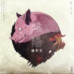 Mr. Pig, Bruses & Cajafresca - Astro