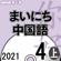 NHK まいにち中国語 2021年4月号 上 - 丸尾 誠