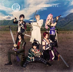 刀剣男士 formation of 葵咲 - ミュージカル『刀剣乱舞』 〜葵咲本紀〜