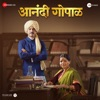 Anandi Gopal (Original Motion Picture Soundtrack) - EP