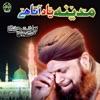 Muhammad Owais Raza Qadri EP
