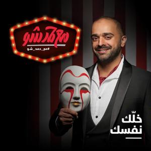 Hamad Qalam - Khalek Nafsak
