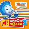 Фиксики - Фиксипелки 2. 20 любимых песен фиксиков обложка