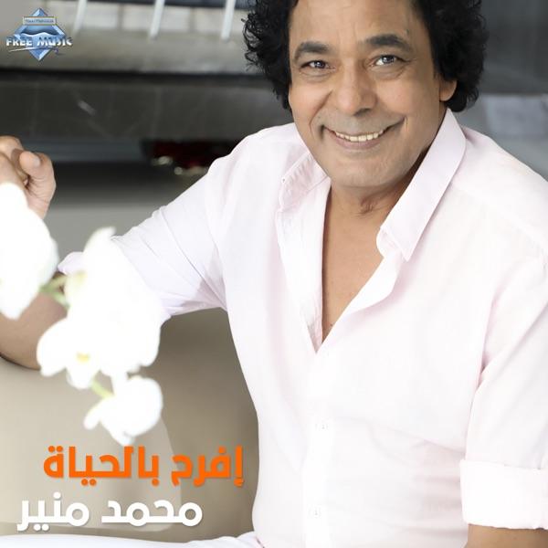 Efrah Bilhayah - Single