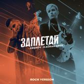 Заплетай (Rock Version)
