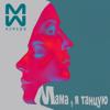 #2Маши - Мама, я танцую обложка