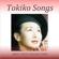 百万本のバラ - Tokiko Kato