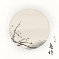 Wen Junhui - Crow artwork