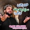 Mein Hoon Sarkar E Madina Ka Gada