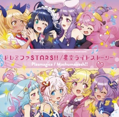 ドレミファSTARS!!/星空ライトストーリー - EP