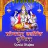 Somwar Kartik Purnima Special Bhajans
