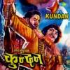 Aa Gaya Hai Panchhi To Jane Doongi Kaise