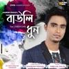 Bauli Dhun feat Zubeen Garg Single
