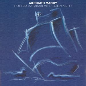 Afroditi Manou - Ipirotiko Tragoudi