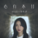 """Unwilling (Theme from TV Drama """"The Legend of Hao Lan"""") - HANA"""