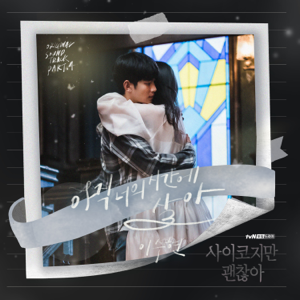 LEE SUHYUN - In Your Time