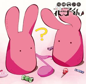 高木 洋 - アニメ『地縛少年花子くん』オリジナルサウンドトラック