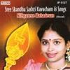 Sree Skandha Sashti Kavacham and Songs