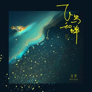 Renran - 飞鸟和蝉