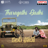 "Tharagathi Gadhi (feat. Suhas, Sunil & Chandini Chowdary) [From ""Colour Photo""]"
