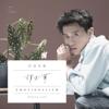 感情用事 - EP - 譚志華