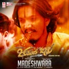 Madeshwara From Janumada Jaathre Single
