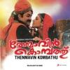 Thenmavin Kombathu (Original Motion Picture Soundtrack) - EP