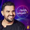 Hussain Al Jassmi - Bel Bont El3areedh