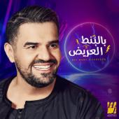 Bel Bont El3areedh - Hussain Al Jassmi