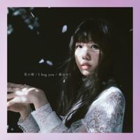 花の唄 / I beg you / 春はゆく - EP