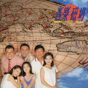 音樂磁場 - 音樂磁場: 國語流行金曲 (20)