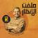 Melfet El An'6aar - Hussain Al Jassmi