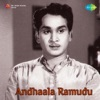 Andhaala Ramudu Original Motion Picture Soundtrack