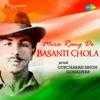 Mera Rang De Basanti Chola EP