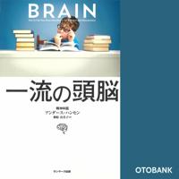 一流の頭脳