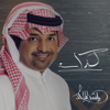 Rashed Al Majid - Kathaab - Single