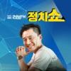 SBS 정치쇼