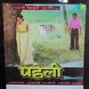 Paheli (Original Motion Picture Soundtrack) - EP
