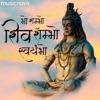 Shiv Bhajan Bho Shambho Shiv Shambho Single