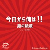 男の勲章 今日から俺は!! 主題歌(バック演奏編)