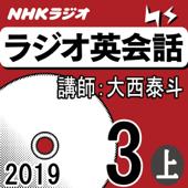 NHK ラジオ英会話 2019年3月号(上)