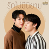 KIMMON & Copter - รักไม่มีนิยาม artwork