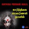 Karthigai Pournami Naalil Single