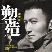 塑造 (feat. Jackson Wang)