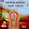 Kandhan Vanthan
