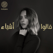 Galow Ashyaa - Balqees